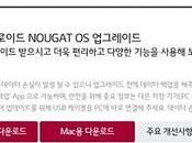 Android Nougat disponible pour