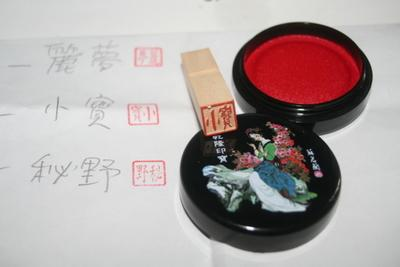 Blog de taiwaninside : Taiwan, vue de l'intérieur, Tampon