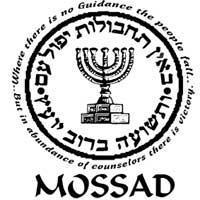 L'affaire Askari, ou quand le Mossad infiltre l'Iran