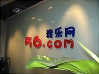56.com se transformera en un site SNS