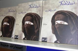 L'année de la femme en Arabie saoudite