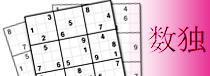 Le Sudoku À la recherche du « chiffre unique »
