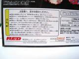 [Figure] Shuraki box 3, Char Rousemann, review