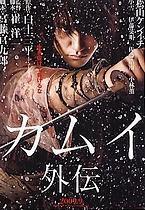La Légende de Kamui (Kamui Gaiden) : le teaser !