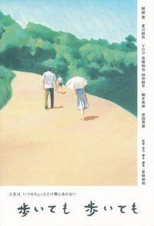 Still Walking - De  Hirozaku Kore-Eda (Japon)