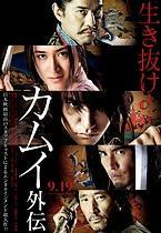 Un second teaser, pour La Légende de Kamui…