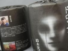 Japon écrivain japonais choisi publier histoire support original.