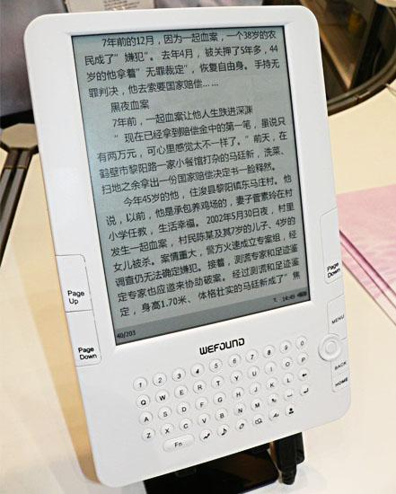 LE KINDLE  CHINOIS DISPONIBLE AVANT L'ORIGINAL !