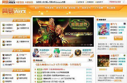 NetEase.com relance son activité de jeux en ligne