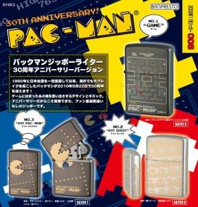 pac-man-30th-anniversary-zippos_2