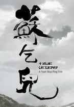 True Legend, le retour de Yuen Woo-Ping !!!