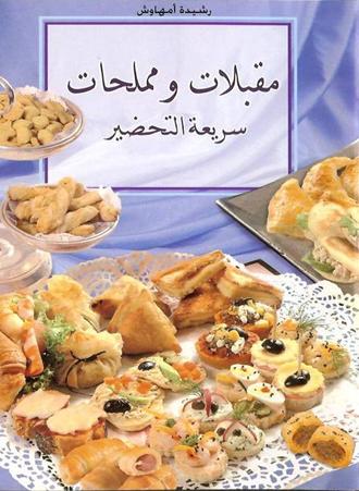 Livres A Telecharger En Arabe Et En Francais À Voir - Livre de cuisine gratuit