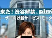 Japon Shibuya réalité augmentée grâce iPhone