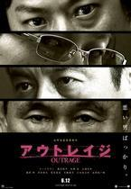 Outrage : retour aux sources, pour Kitano…