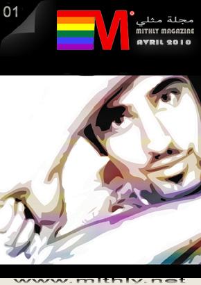 Lancement de Mithly, le magazine des homosexuels marocains