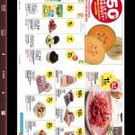 Les catalogues de Carrefour en version iPad