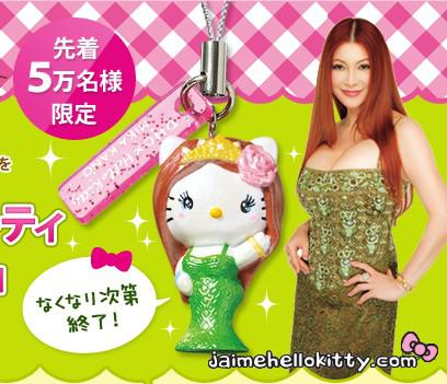 http://www.jaimehellokitty.com/images/Articles006/mikakanohellokitty.jpg