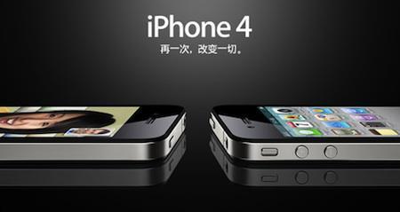 Lancement de l'Iphone 4 en Chine