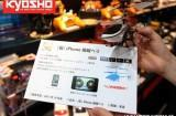 kyosho rc iphone helicopter 160x105 Un petit hélicoptère à contrôler via iPhone/iPod