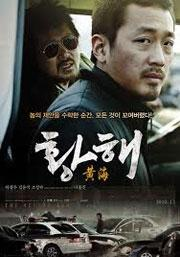 The Murderer (The Yellow Sea) : Joseonjok