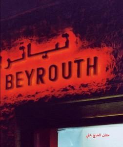 Portraits du Liban (3/5): Hanane Hajj-Ali, un combat pour la culture