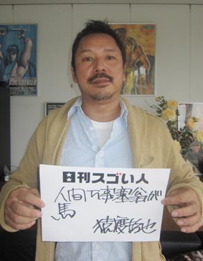 Tetsuya Saruwatari