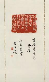 « Like a wind », exposition d'un grand calligraphe coréen