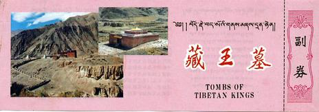 tibet-billet-kings-tombs.1206270307.jpg