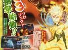 Naruto Ninja Storm officialisé