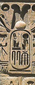 Maât est présente dans le cartouche de plusieurs pharaons