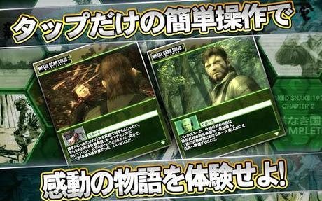 Konami/Gree - Metal Gear Solid Social OPS disponible au Japon
