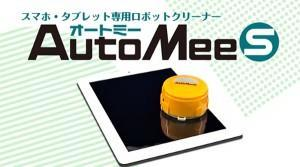 takara-tomy-automee-s-cleaning-robot