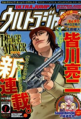 Peace Maker Ultra Jump