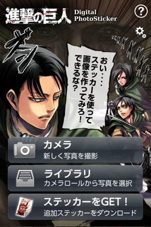application shingeki