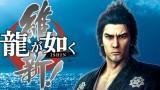 SEGA annonce Yakuza Ishin