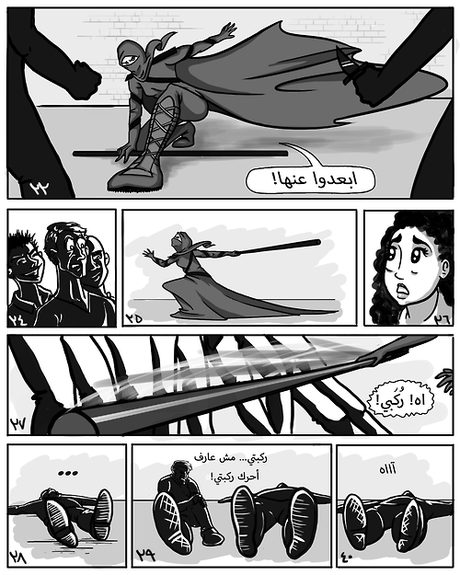 qahera:  arabic version of the qahera the hijabi superhero comic...