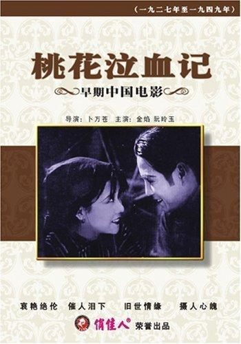 Peach girl-Tao hua qi xue ji-1931