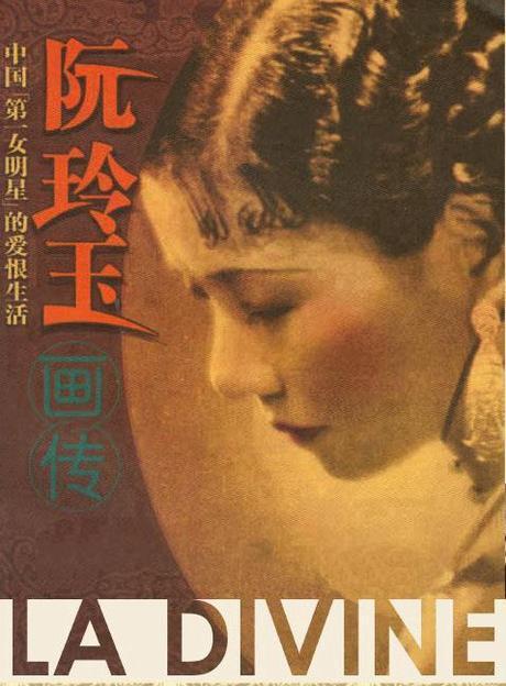 Divine-Shen nu-Yonggang Wu