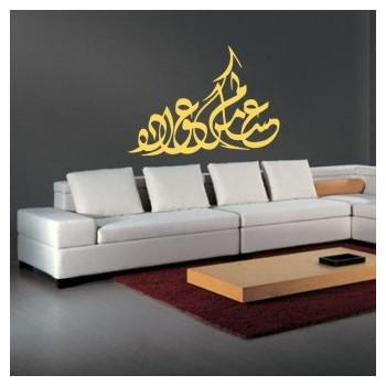 Les stickers calligraphie arabe - Paperblog