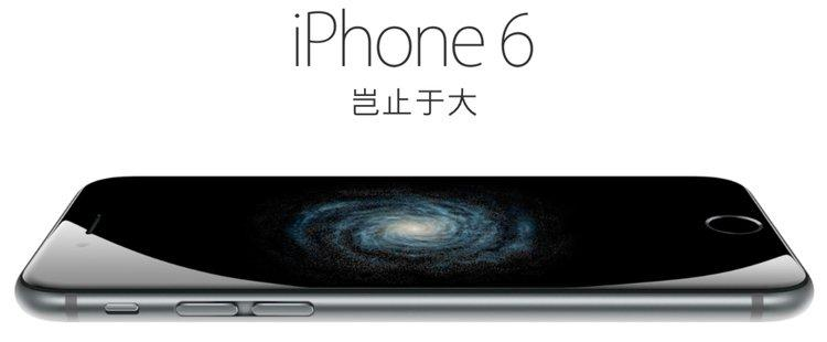 iphone 6 chine