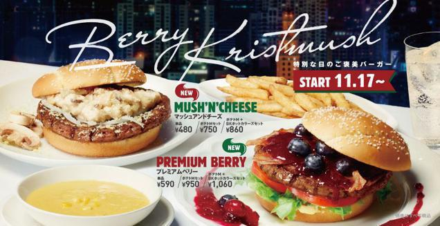 menu burger king baies
