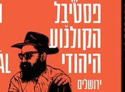 Festival film juif Jérusalem, c'est pour bientôt