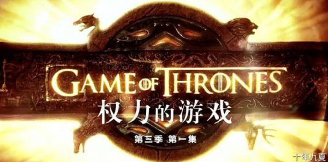 Game of thrones chine