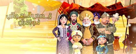 ICFLIX diffuse les merveilleuses histoires du Coran !