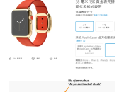 Apple Watch Edition rupture stock Chine quelques heures
