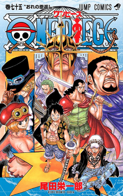 Tome_75_One piece