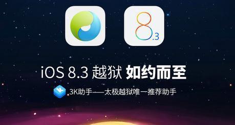 Tutoriel: comment jailbreaker iPhone 6 et iPad sous iOS 8.3