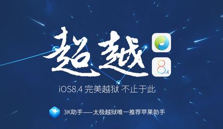 Jailbreak-iOS-8.4-TaiG