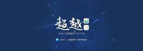 Jailbreak iPhone / iPad iOS 8.4: TaiG propose sa version 2.4.1