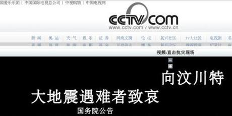 http://www.cctv.com/default.shtml